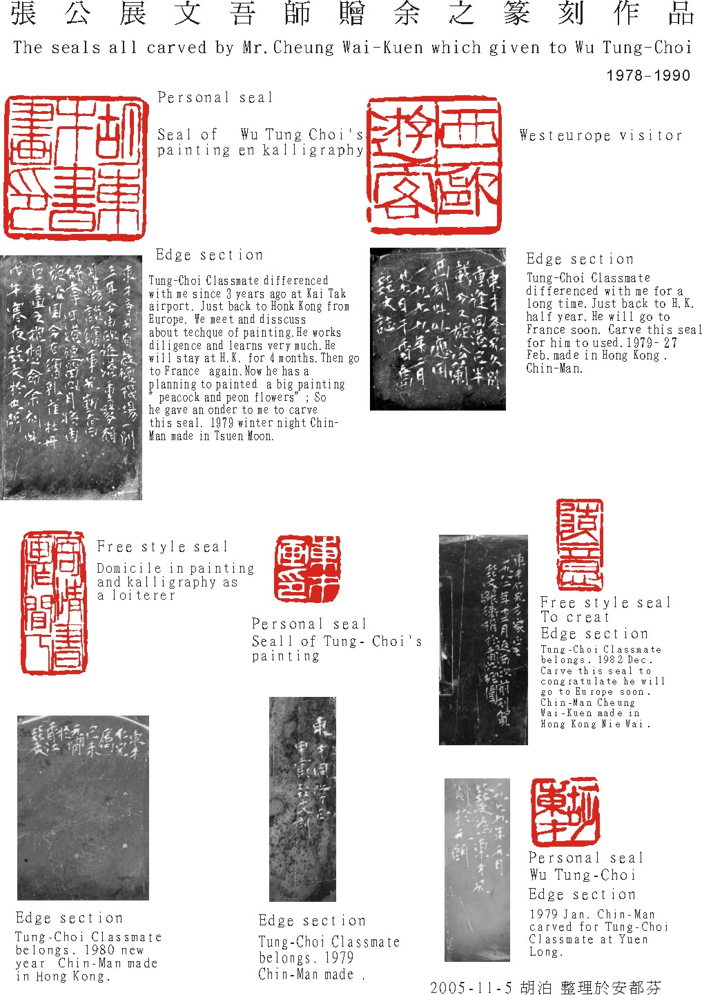 heirloom seal of the realm 授官授印与集权制度 conferring official positions and seals, totalitarian system.